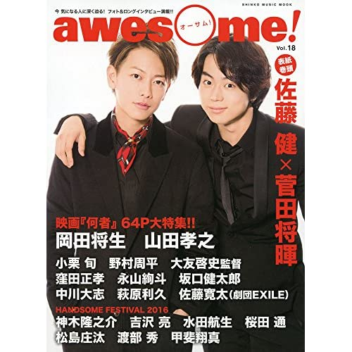 awesome! (オーサム) Vol.18 (シンコー・ミュージックMOOK)