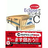 EclipseではじめるC (ラクラク図解)