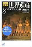 オールカラー完全版 世界遺産(6)アフリカ大陸 歴史と大自然へのタイムトラベル (講談社+α文庫)