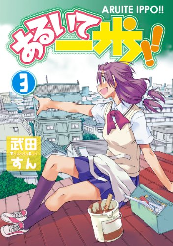 あるいて一歩!!(3) (電撃コミックス)