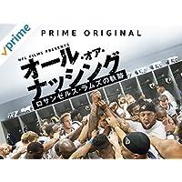 オール・オア・ナッシング~ロサンゼルス・ラムズの軌跡~ (字幕版)