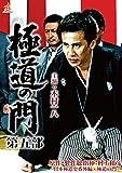 極道の門 第五部 [DVD]