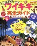 ハワイの歩き方ワイキキ完全ガイド 2010ー11 (地球の歩き方ムック 海外 9)
