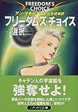 フリーダムズ・チョイス―選択 (ハヤカワ文庫SF)