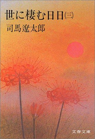 世に棲む日日 (3) (文春文庫)の詳細を見る