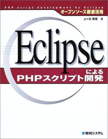 オープンソース徹底活用 EclipseによるPHPスクリプト開発の詳細を見る