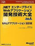 .NETエンタープライズWEBアプリケーション開発技術大全VOL.4 (マイクロソフトコンサルティングサービステクニカルリファレンスシリーズ―Microsoft.net)