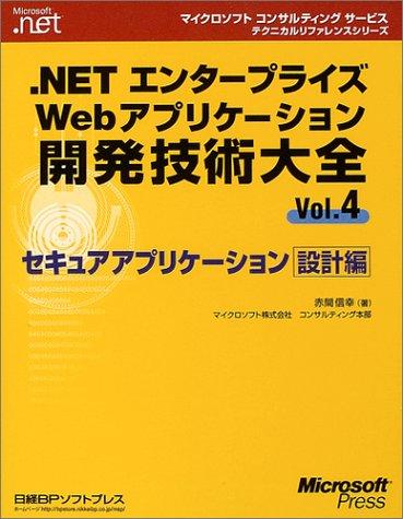 .NETエンタープライズWEBアプリケーション開発技術大全VOL.4 (マイクロソフトコンサルティングサービステクニカルリファレンスシリーズ―Microsoft.net)の詳細を見る