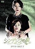 シンデレラの涙 DVD-BOX3[DVD]