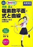 志田晶の 複素数平面・式と曲線が面白いほどわかる本 (数学が面白いほどわかるシリーズ)