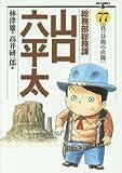 総務部総務課山口六平太 77 (ビッグコミックス)
