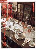 骨董をたのしむ (50) (別冊太陽) 食卓の西洋アンティークII