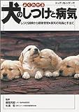 よくわかる犬のしつけと病気—しつけ訓練から健康管理・病気の知識と手当て・ドッグ・カレンダー付