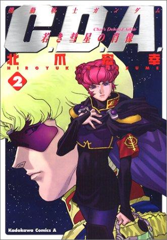 機動戦士ガンダムC.D.A.若き彗星の肖像 (2) (角川コミックス・エース)の詳細を見る