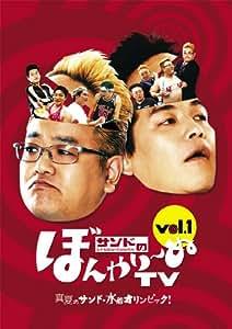 サンドのぼんやり~ぬTV Vol.1 『真夏のサンド・水着オリンピック!』 [DVD]