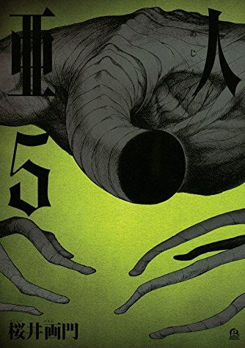 亜人(5) (アフタヌーンコミックス)の詳細を見る