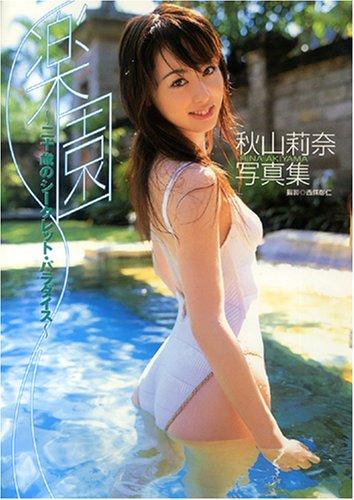 秋山莉奈写真集「楽園」~20歳のシークレット・パラダイス~