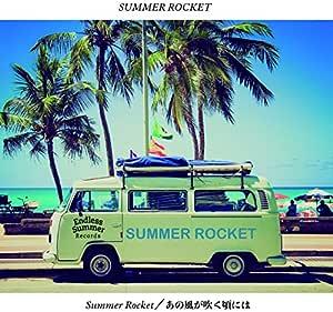 Summer Rocket/あの風が吹く頃には [CDR ESR006]