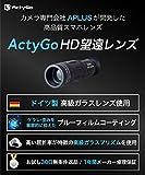 ActyGo (高画質HD18Xズーム望遠レンズ三脚セット) 正規品 スマホレンズ カメラクリップ式 ほぼ全ての iphone/Android その他スマホ対応 メーカー1年保証 30日間お試し返品可