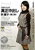 プラトニック真正中出し 秋麗子 第二章 MOBRC-002 [DVD]
