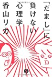「だまし」に負けない心理学 (生きる技術!叢書)