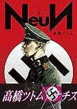 NeuN(1) (ヤンマガKCスペシャル) 画像