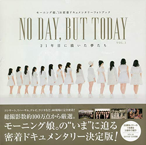 モーニング娘。'18密着ドキュメンタリーフォトブック 「NO DAY , BUT TODAY 21年目に描いた夢たちVOL.1」 (B.L.T.MOOK)