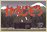かさじぞう (昔話紙芝居シリーズ【冬】) 品番:9804-0059