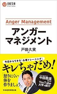 アンガーマネジメント (日経文庫)