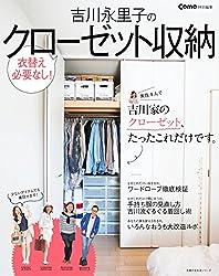 Como特別編集 吉川永里子のクローゼット収納