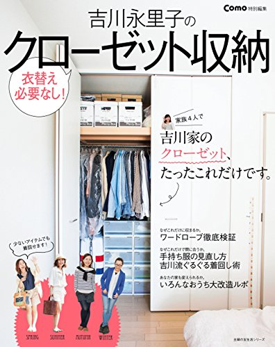 Como特別編集 吉川永里子のクローゼット収納の詳細を見る