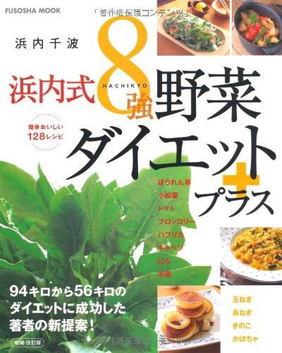 浜内式8強野菜ダイエットプラス―簡単おいしい128レシピ (FUSOSHA MOOK)の詳細を見る