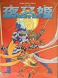 夜叉姫―魔邪討伐行 / 秋 恭摩 のシリーズ情報を見る