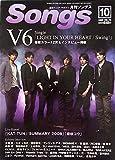 月刊 Songs (ソングス) 2008年 10月号 [雑誌] -
