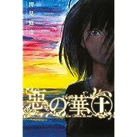 惡の華(10) (週刊少年マガジンコミックス)