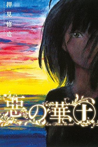 惡の華(10) (週刊少年マガジンコミックス)の詳細を見る