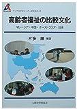 高齢者福祉の比較文化―マレーシア・中国・オーストラリア・日本 (アジア太平洋センター研究叢書)