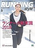 Running Style(ランニング・スタイル) 2018年5月号 Vol.110[雑誌]