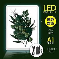 【klgled-a1-sv】LEDポスターパネル H890mm×W630mm 防水対応 壁付グリップ式 フレーム幅30mm 厚さ26mm ブラック A1 壁付ポスターフレーム 看板 LED照明入り看板 光るポスターフレーム パネル看板 LEDパネル