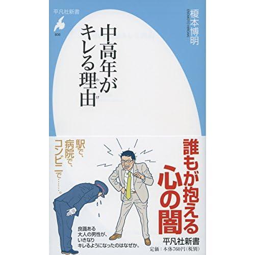 中高年がキレる理由 (平凡社新書)