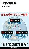 「日本の国益 (講談社現代新書)」販売ページヘ