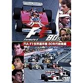 FIA F1世界選手権 80年代総集編 DVD