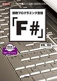 関数プログラミング言語「F#」 (I・O BOOKS)