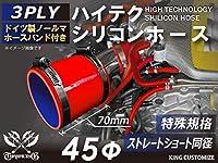 特殊規格 特殊サイズ 特殊長さ 全長70mm ホースバンド付き ハイテクノロジー シリコンホース ストレート ショート 同径 内径 45Φ レッド ロゴマーク無し インタークーラー ターボ インテーク ラジェーター ライン パイピング 接続ホース 汎用品