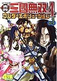 コミック 真・三國無双4 ワンダーエボリューション Vol.1 (Koei game comics)
