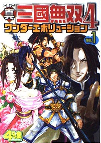 コミック 真・三國無双4 ワンダーエボリューション Vol.1 (Koei game comics)の詳細を見る
