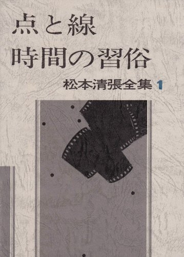 松本清張全集 (1) 点と線,時間の習俗,影の車の詳細を見る