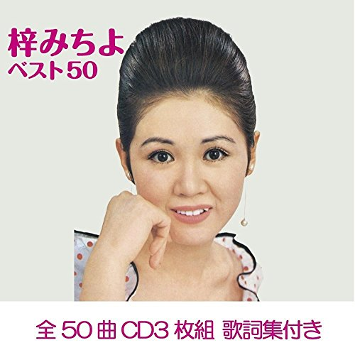 梓みちよ ベスト50 CD3枚組全50曲 NKCD-7824...