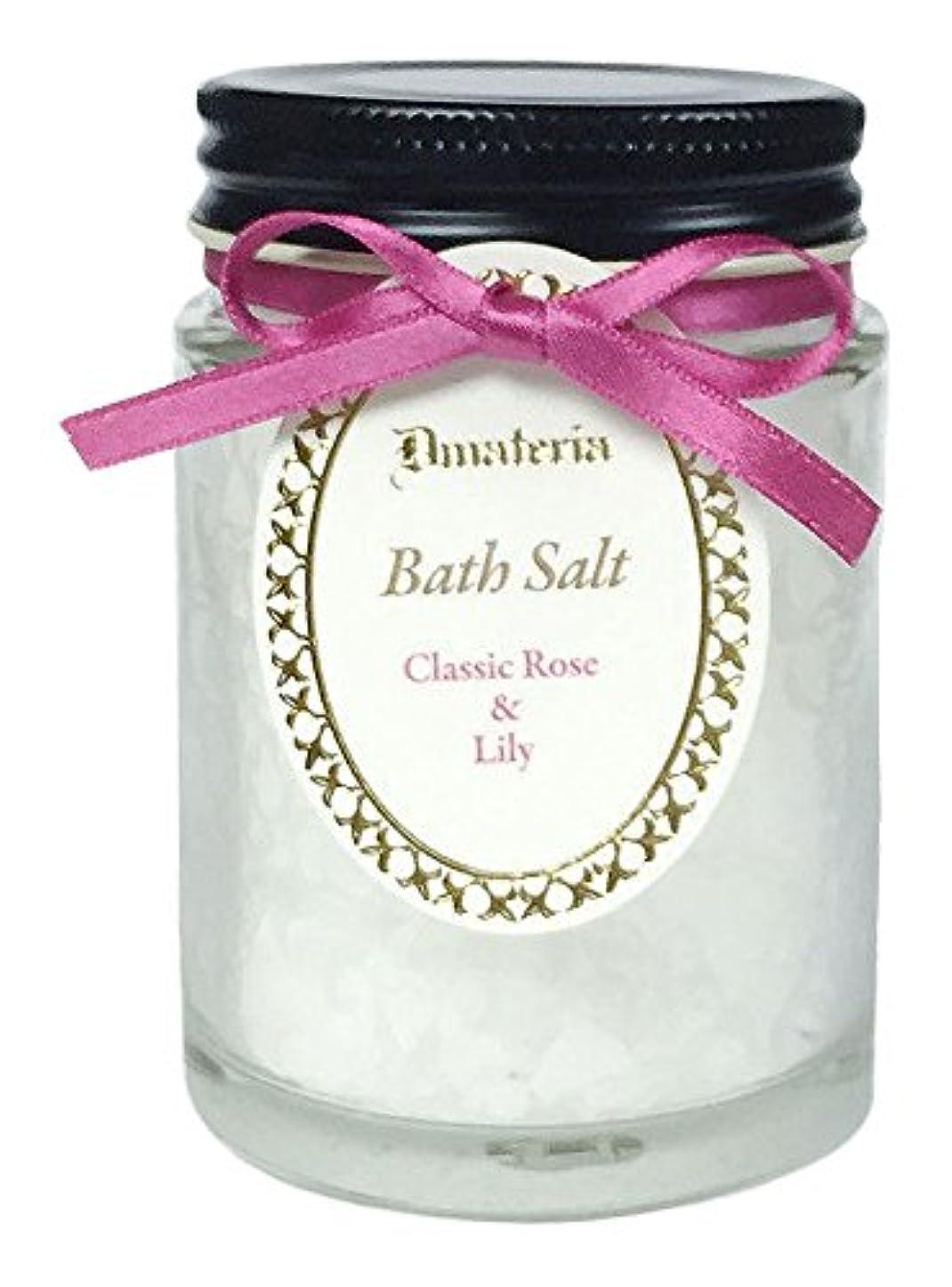 端ガウンコンパクトD materia バスソルト クラシックローズ&リリー Classic Rose&Lily Bath Salt ディーマテリア