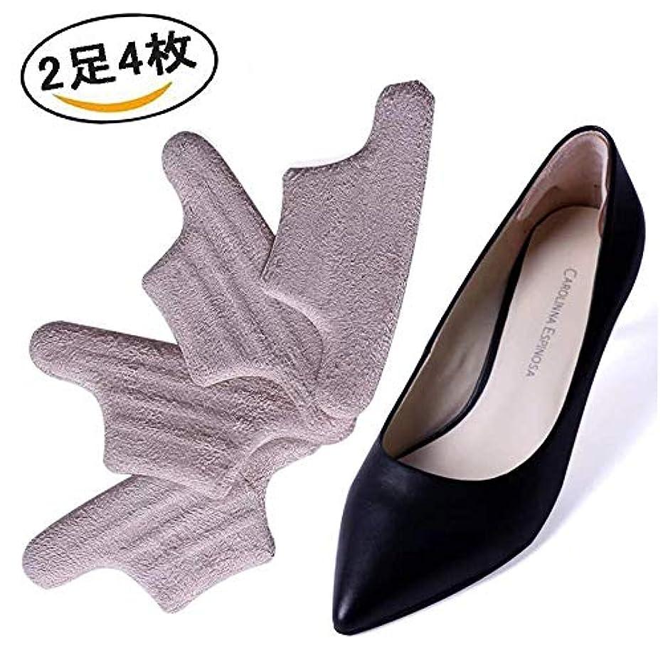 既婚ポット娯楽2足セット4枚入り 靴ずれ防止 かかとパッド 靴擦れ